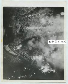 1942年太平洋战场,美军第二十航空队超级堡垒轰炸机轰炸了位于本大坂府中部的城市的堺市老照片,该城的42%被完全摧毁