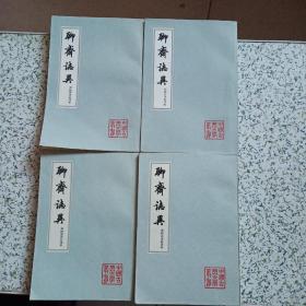 聊斋志异 (全四册)