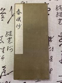 """清晚期日本手抄本《春曙抄》经折装一帖,精美草书,应该是日本平安时代著名的歌人、作家【清少纳言】所著""""枕草子""""的注释书"""