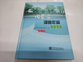内蒙古调查年鉴2020(缺光盘)【包中通快递】品相好
