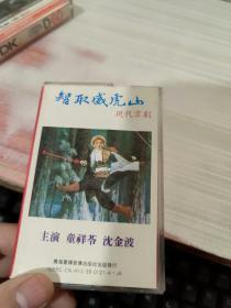 磁带-现代京剧智取威虎山(上)