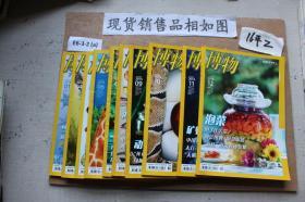 博物2014年-全年1-12册 (缺2.3)10本合售