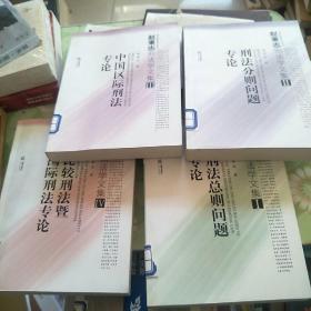 刑法总则问题专论(4册)