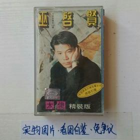 《巫启贤 太傻》磁带 编号1192