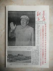 60年代山西地方小报---长治市系列--《新长子报》---特刊---第99号---虒人荣誉珍藏