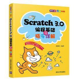 Scratch3.0编程基础及指令详解(案例式少儿编程100课)