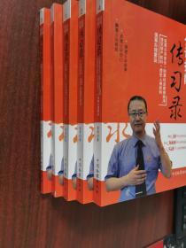 公诉技能传习录 : 1-5全 破坏社会主义市场经济秩序· 危害公共安全 法庭辩论 诉前准备 阅卷,等全五册合售