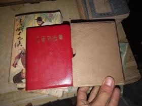 《 毛泽东选集》 64开(一卷本),