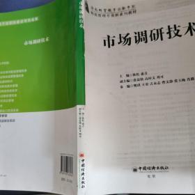 市场调研技术(物流管理专业群系列教材)