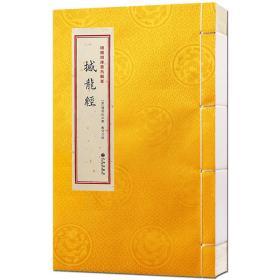 撼龙经(增补四库青乌辑要第10种 16开线装 全一册)
