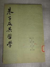 朱子及其哲學(中華書局1983年)繁體豎版