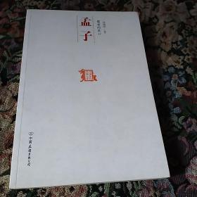 中国历代经典宝库:儒者的良心·孟子