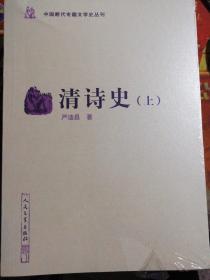 清诗史 (上下)中国断代专题文学史丛书