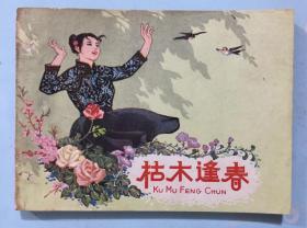 上海版经典文革连环画 枯木逢春