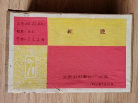 彩色幻灯片:红嫂(44幅全)