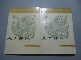 孟子譯注(全二冊)