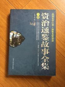 资治通鉴故事全集(上、下)