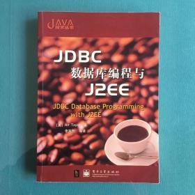 JDBC数据库编程与J2EE