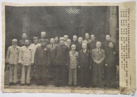 1949年7月5日,新政治协商会议筹备会常务委员在中南海合影  原件