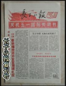 60年代山西地方小报---长治市系列--《长子小报》--复刊号--虒人荣誉珍藏