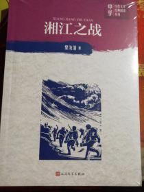 湘江之战 中学红色文学经典阅读丛书