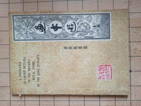 画中游   ——清西陵集锦