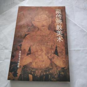 藏传佛教美术 签赠本