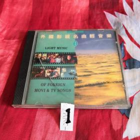 外国影视名曲轻音乐   cd仅拆封
