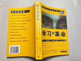 学习的革命:通向21世纪的个人护照 (一版一印)