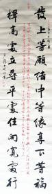 【保真】中书协会员、书法名家赵自清行书条幅:左宗棠名联