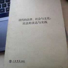 【最新版 2007年版】清代的法律、社会与文化:民法的表达与实践