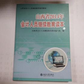 山西省2013年会计人员继续教育读本