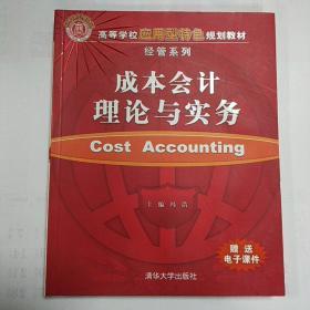 成本会计理论与实务