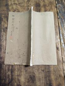 【梅庵印存】民国十七年钤印本,线装白纸一册全,篆刻名家汪高先生手打印谱