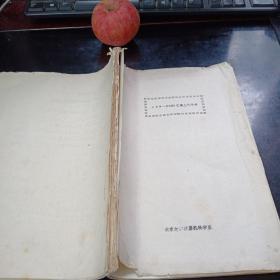 IBM—5550汇编上机手册油印本(北京大学计算机科学系编印)