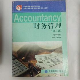 财务管理(会计专业)(第2版)