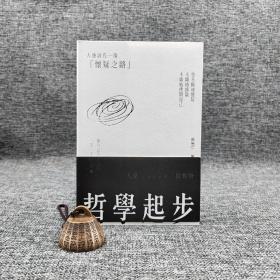 香港三联书店版  邓晓芒《哲學起步》(锁线胶订,全兩冊)