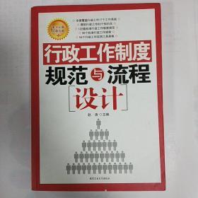 行政工作制度规范与流程设计