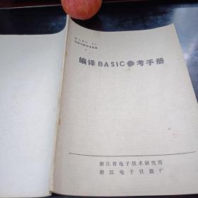 编译BASIC参考手册(王安万能专业电脑)