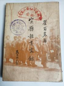 定县教育文录(民1)