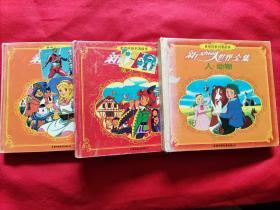 新动画大世界:世界传世名著故事《人.动物》《魔法.仙术》《梦幻.奇境》(3册合售)