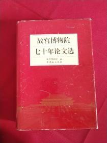 故宫博物院七十年论文选