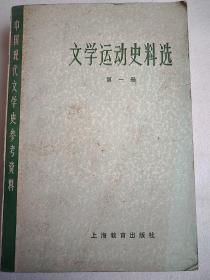 文学运动史料选第1册