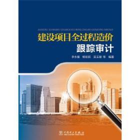 建设项目全过程造价跟踪审计 李永福,杨宏民,吴玉珊 等编著