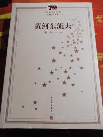 新中国70年70部长篇小说典藏 黄河东流去