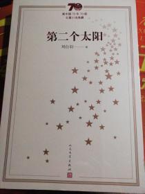 新中国70年70部长篇小说典藏 第二个太阳
