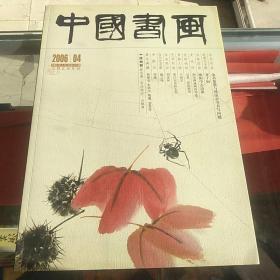 中国书画。200604