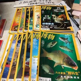 博物 中国国家地理 2014年(9.)+15年(2.3.12)16年(8.10.11)+17年(1.3.7.9.11)+18年第2期 13册合售