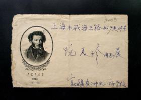 雕刻版实寄封:1965年新疆库尔勒实寄上海封(俄罗斯诗人--普希金)