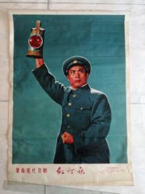 宣传画,革命现代京剧《红灯记》(对开,70年,1版1印)。